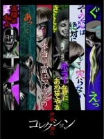 [Image: itou_junji_collection.jpg]