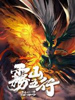 [Image: wu_shan_wu_xing.jpg]