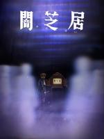 [Image: yamishibai_8.jpg]